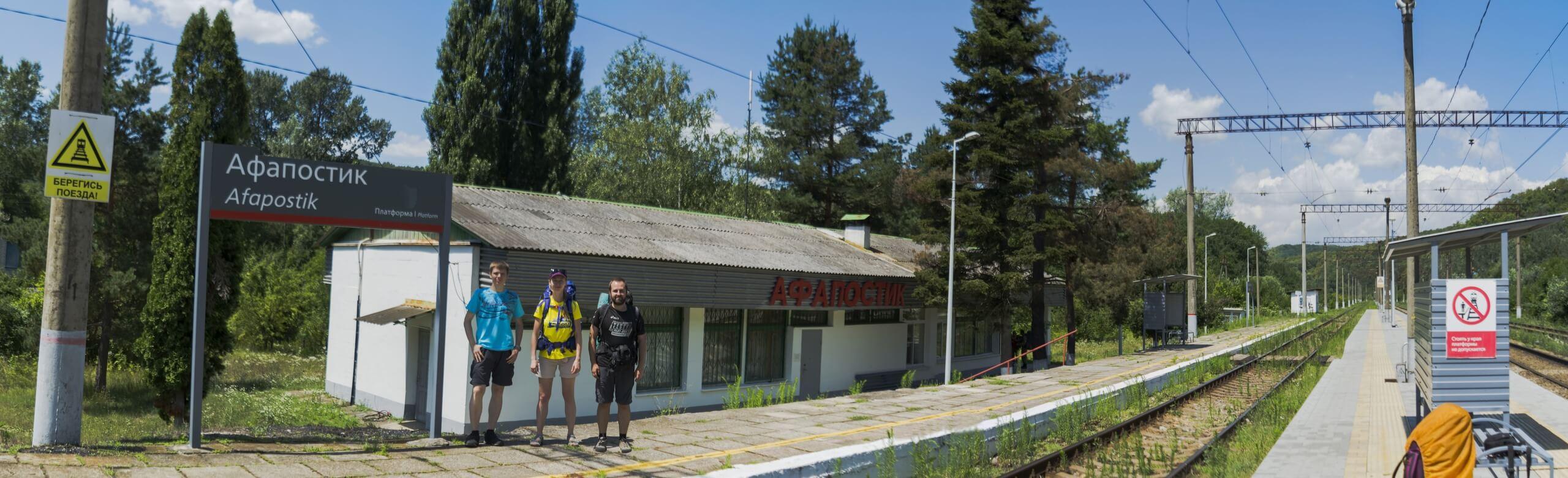 Станция Афапостик