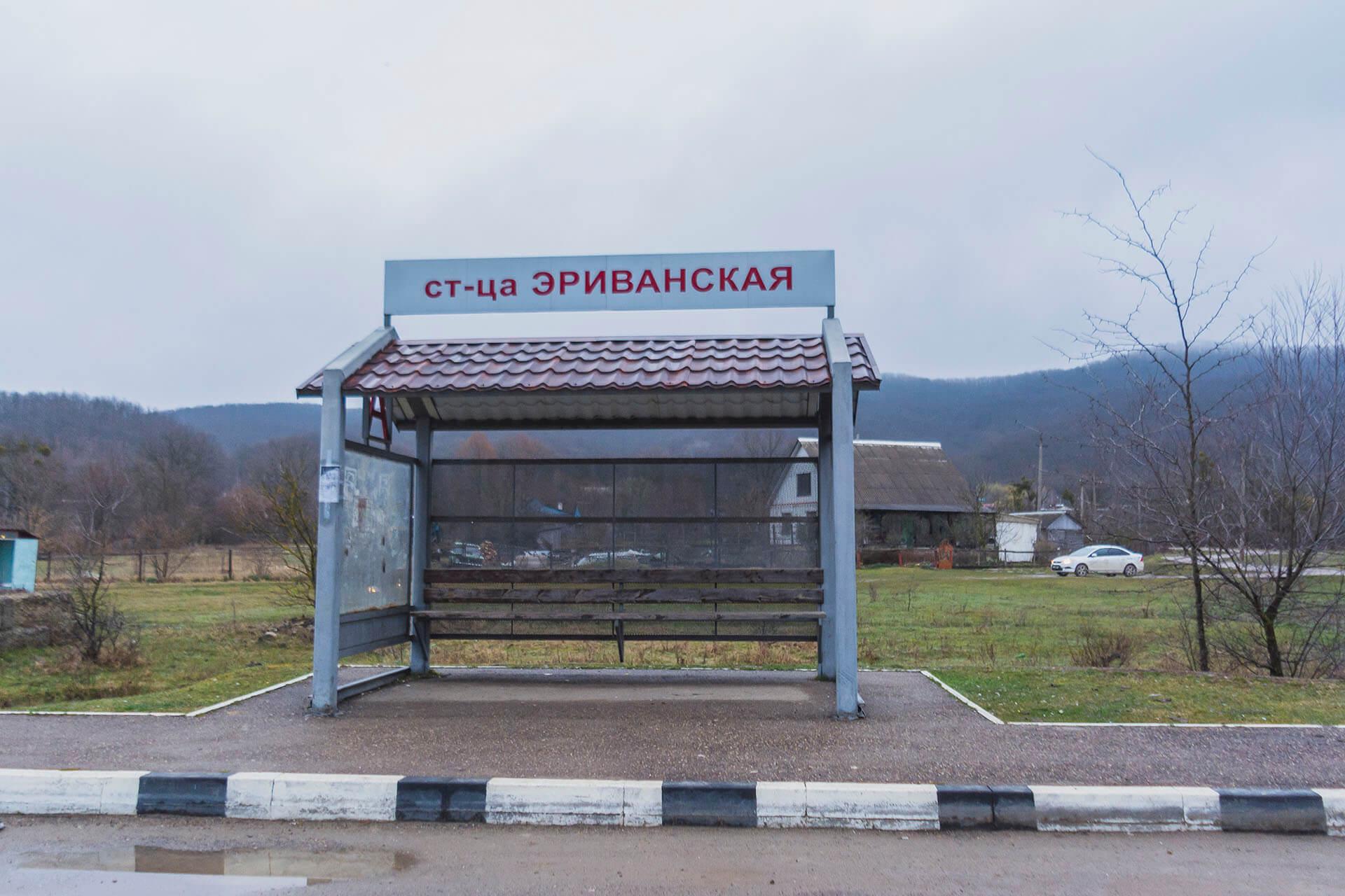Остановка в станице Эриванская