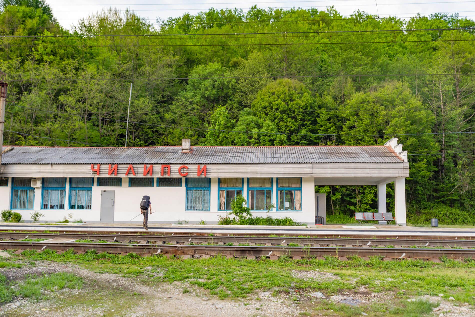 Станция Чилипси